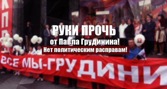 Новости КПРФ. Руки прочь от Павла Грудинина! Нет политическим расправам!