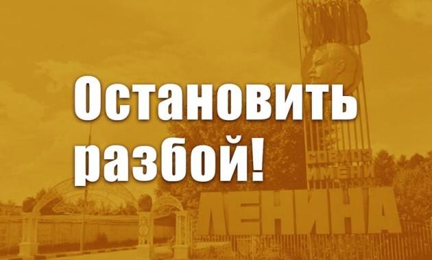 Новости КПРФ. Остановить разбой! Защита совхоза имени В.И. Ленина – дело нашей совести