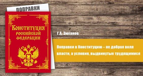 Новости КПРФ. Г.А. Зюганов: Поправки в Конституцию – не добрая воля власти, а условия, выдвинутые трудящимися