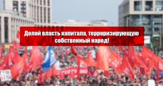 Новости КПРФ. Долой власть капитала, терроризирующую собственный народ