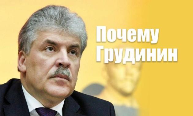 Новости КПРФ. Почему Грудинин