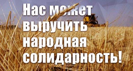 Новости КПРФ. Нас может выручить народная солидарность! Воззвание трудового коллектива Совхоза имени Ленина