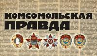7kollaj-komsomolskaya-pravda