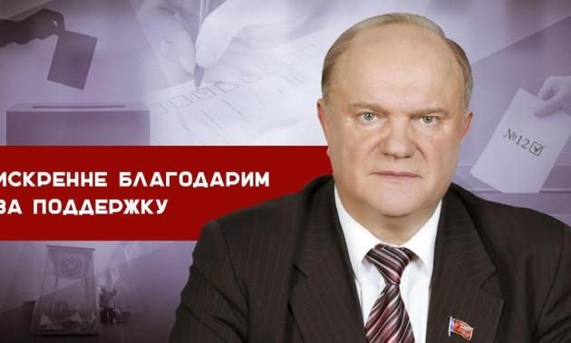 Г.А. Зюганов: Искренне благодарим за поддержку