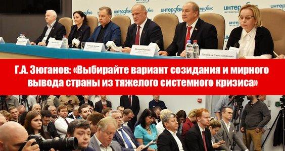 Новости КПРФ. Г.А. Зюганов: «Выбирайте вариант созидания и мирного вывода страны из тяжелого системного кризиса»