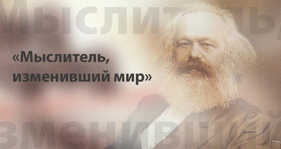 Новости КПРФ. «Мыслитель, изменивший мир». Статья Г.А. Зюганова в газете «Правда»