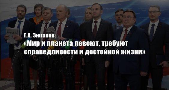 Новости КПРФ. Г.А. Зюганов: «Мир и планета левеют, требуют справедливости и достойной жизни»