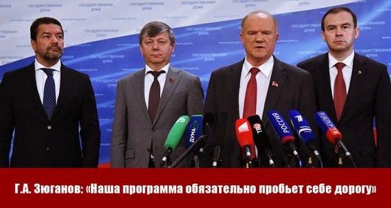 Новости КПРФ. Г.А. Зюганов: «Наша программа обязательно пробьет себе дорогу»