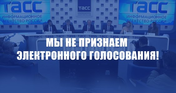 Новости КПРФ. Мы не признаем электронного голосования!