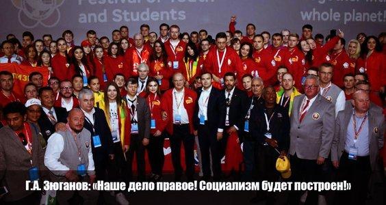 Новости КПРФ. Г.А. Зюганов: «Наше дело правое! Социализм будет построен!»