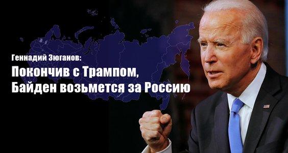 Новости КПРФ. Геннадий Зюганов: Покончив с Трампом, Байден возьмется за Россию
