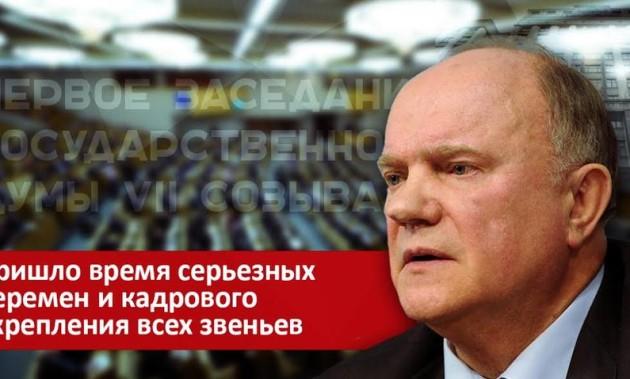 Новости КПРФ. Г.А. Зюганов: Пришло время серьезных перемен и кадрового укрепления всех звеньев