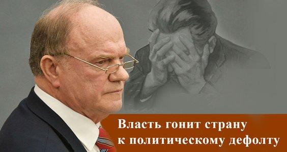 Новости КПРФ. Г.А. Зюганов: «Власть гонит страну к политическому дефолту»