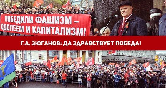 Новости КПРФ. Г.А. Зюганов: Да здравствует Победа!