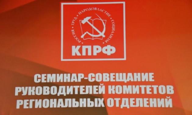 Новости КПРФ. Г.А. Зюганов: «Россия не выживет без социализма и программы КПРФ»