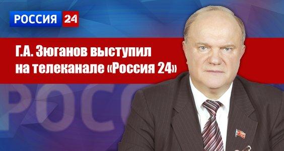 Новости КПРФ. Г.А. Зюганов выступил на телеканале Россия 24