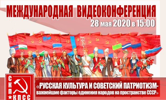 Новости СКП-КПСС. Анонс