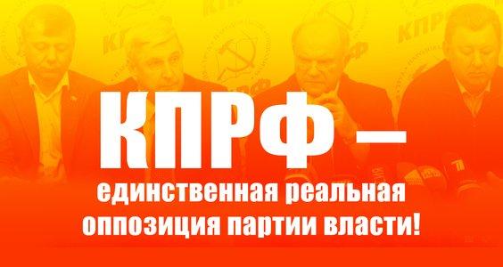 Новости КПРФ. КПРФ – единственная реальная оппозиция партии власти!