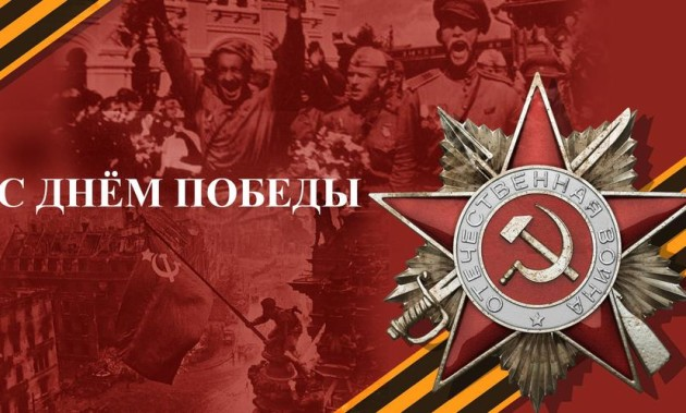 Новости КПРФ. Г. А. Зюганов поздравляет с Днём Победы