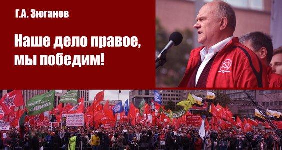 Новости КПРФ.  Г.А. Зюганов: Наше дело правое, мы победим!