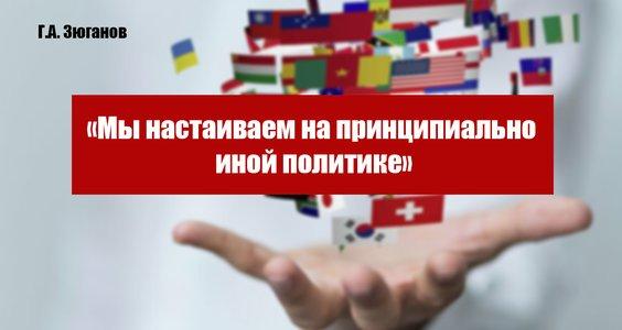 Новости КПРФ. Г.А. Зюганов: «Мы настаиваем на принципиально иной политике»