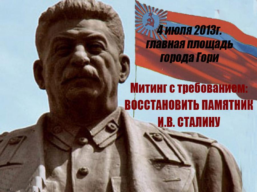 V-gruzinskom-sele-vosstanovili-pamyatnik-Stalinu