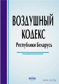 Vozduniy-kodeks-Respubliki-Belarus-_1014309_7fdaa32e