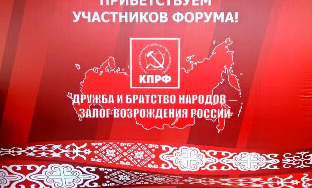 Новости КПРФ. К.К. Тайсаев: «Форум народов России в Уфе стал знаковым событием в сфере национальной политики»