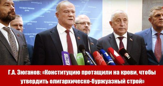 Новости КПРФ. Г.А. Зюганов: «Конституцию протащили на крови, чтобы утвердить олигархическо-буржуазный строй»