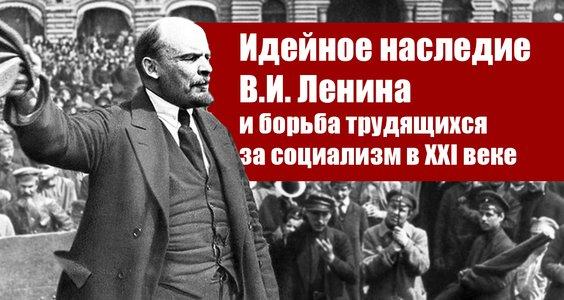 Новости КПРФ. Идейное наследие В.И. Ленина и борьба трудящихся за социализм в XXI веке