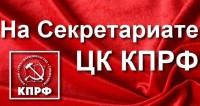 a2fc99_sekretariat-tsk-kprf