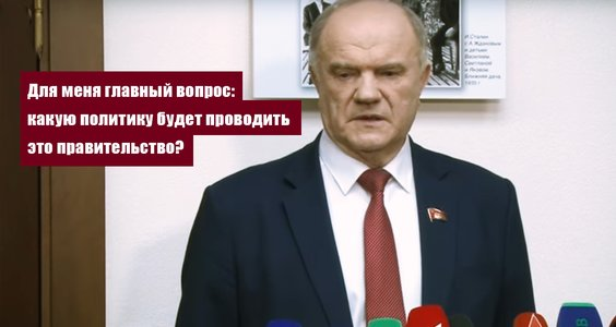 Новости КПРФ. Г.А. Зюганов: «Для меня главный вопрос: какую политику будет проводить это правительство?»