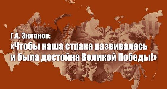 Новости КПРФ. Г.А. Зюганов: «Чтобы наша страна развивалась и была достойна Великой Победы!»