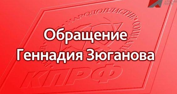 Новости КПРФ. Красная линия. Обращение Г.А. Зюганова