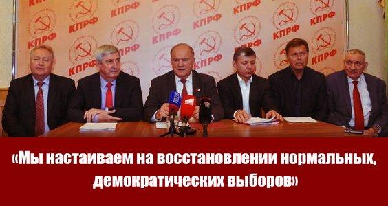 Новости КПРФ. «Мы настаиваем на восстановлении нормальных, демократических выборов»