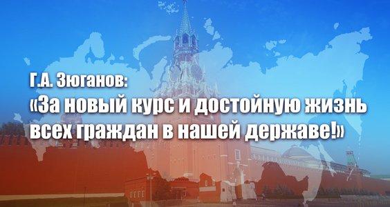 Новости КПРФ. Г.А. Зюганов: «За новый курс и достойную жизнь всех граждан в нашей державе!»