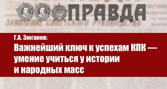 Новости КПРФ. Г.А. Зюганов: Важнейший ключ к успехам КПК — умение учиться у истории и народных масс