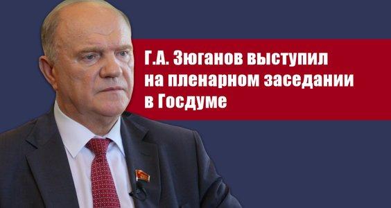 Новости КПРФ. Г.А. Зюганов выступил на пленарном заседании в Госдуме