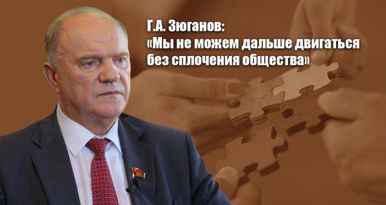 Новости КПРФ. Г.А. Зюганов: «Мы не можем дальше двигаться без сплочения общества»