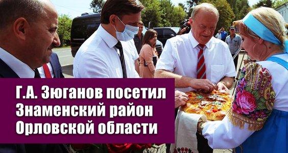 Г.А. Зюганов посетил Знаменский район Орловской области