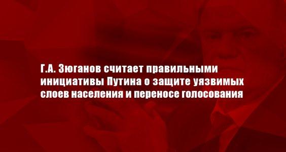 Новости КПРФ. Г.А. Зюганов считает правильными инициативы Путина о защите уязвимых слоев населения и переносе голосования