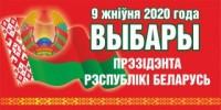 banner_vybory_2020