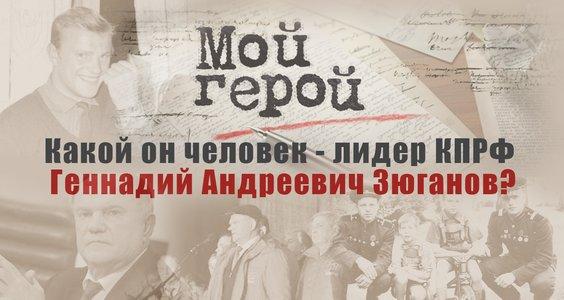 Новости КПРФ. Какой он человек – лидер КПРФ Геннадий Андреевич Зюганов?