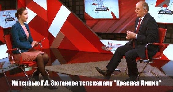 Новости КПРФ. Интервью Г.А. Зюганова телеканалу «Красная Линия»