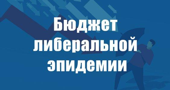 Новости КПРФ. Бюджет либеральной эпидемии