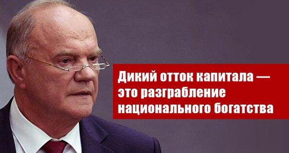 Новости КПРФ. Геннадий Зюганов: Дикий отток капитала — это разграбление национального богатства