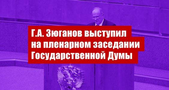 Новости КПРФ. Г.А. Зюганов выступил на пленарном заседании Государственной Думы