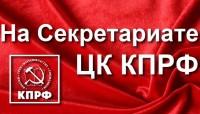 c7b8ec_sekretariat-tsk-kprf
