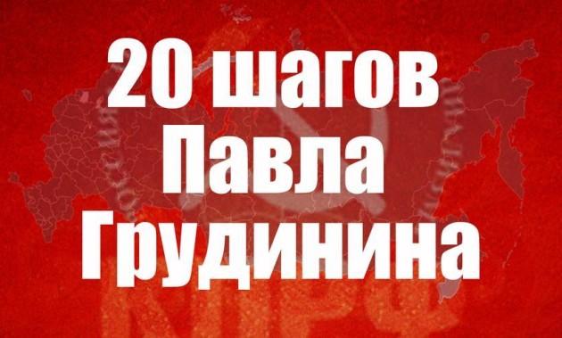 Новости КПРФ. 20 шагов Павла Грудинина. Кандидат в президенты России обращается к каждому