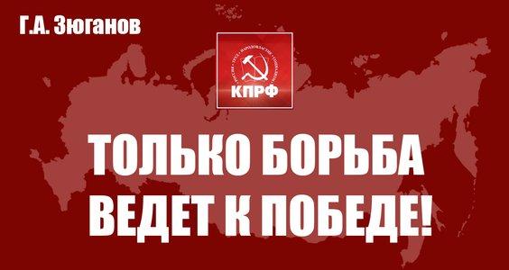 Новости КПРФ. Г.А. Зюганов: Только борьба ведет к победе!